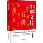 中华文化公开课―军事文化五讲