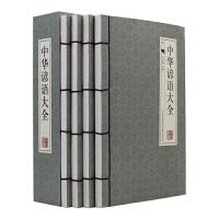 【现货】  中华谚语大全(古典函套线装)(全四卷) 郑红峰 9787546359250
