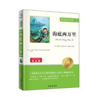 海底两万里(无障碍阅读学生版)/语文新课标必读丛书 9787501586400