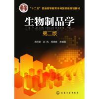 【正版二手书9成新左右】生物制品学(周东坡(第二版 周东坡,赵凯,周晓辉 化学工业出版社