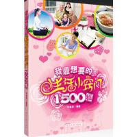 【二手书8成新】我想要的生活小窍门1500招 李业涛著 延边大学出版社