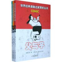 世界经典漫画名家赏析丛书(共3册)