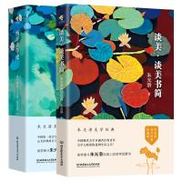 朱光潜美学经典书系(谈美・谈美书简・西方美学史)