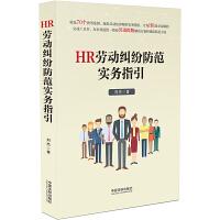 HR劳动纠纷防范实务指引
