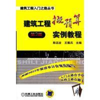 【二手书8成新】建筑工程概预算实例教程(第2版 陈远吉 机械工业出版社