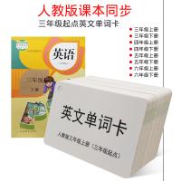 人教版课文同步英语单词卡片小学生三年级起点英文卡上册下册四年级五年级六年级
