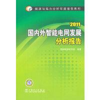 能源与电力分析年度报告系列 2011 国内外智能电网发展分析报告