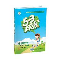 53天天练 小学数学 一年级下册 BSD(北师大版)2018年春