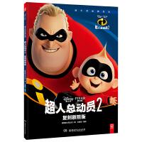 超人总动员2复刻剧照版(迪士尼经典绘本)