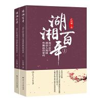 湖湘百年――揭开近代湖南人地域性崛起的密码