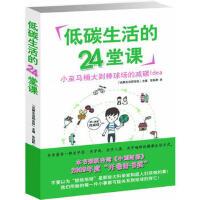 【正版二手书9成新左右】低碳生活的24堂课 张杨乾 暂无