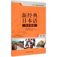 新经典日本语写作教程(第1册外研社供高等学校日语专业使用)
