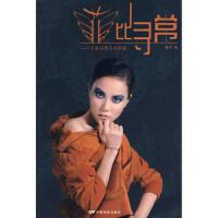 【二手旧书九成新】菲比寻常-王菲词作完全珍藏 精灵 中国电影出版社 9787106027759