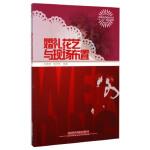 婚礼花艺与现场布置 王晓玫,张平芳 中国铁道出版社 9787113182939