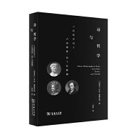 诗与哲学:三位哲学诗人卢克莱修、但丁及歌德