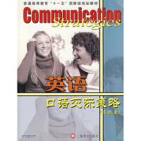 【正版二手书9成新左右】英语口语交际策略(高级篇(含2 (美)Tracy Davis and Susanne Rizz