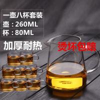 茶杯260ML+8只小把杯高硼硅玻璃鹰嘴茶海公道耐高温创意玻璃茶壶耐热高温玻