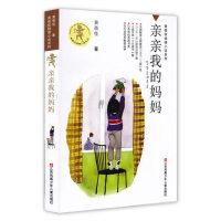 阅读考级 亲亲我的妈妈 江苏少年儿童出版社 黄蓓佳 6上六年级上