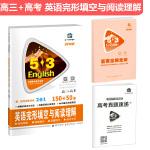 高三+高考 英语完形填空与阅读理解 150+50篇 53英语N合1组合系列图书 曲一线科学备考(2018)