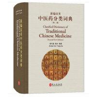 新编汉英中医药分类词典(第二版)