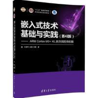 【正版二手书9成新左右】嵌入式技术基础与实践(第4版―ARM Cortex-M0+ KL系列微控制器 王宜怀、吴瑾、文