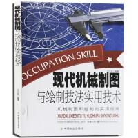 现代机械制图与绘制技法实用技术 机械制图和绘制的实用指南 机械设计工程机械制图教材 机械制图书籍绘图工具书机械设计手册