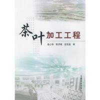 【旧书二手书9成新】 茶叶加工工程