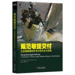 【正版书籍】 规范敏捷交付:企业级敏捷软件交付的方法与实践