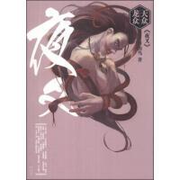 天众龙众-夜叉自由鸟 著长江文艺出版社