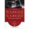 男人来自火星,女人来自金星―全球畅销图书-作者唯一授权中文简体字正版