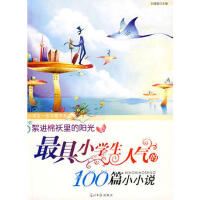 絮进棉袄里的阳光:*小学生人气的100篇小小说/小学生一世珍藏书系00