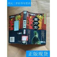 【二手旧书九成新】高力士 蓝天出版社&602A354593I247.53