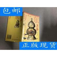 [二手旧书8成新]广东凉茶(修订版)-- /秦艳芬 著 广东科技出版