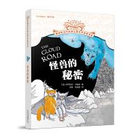 摆渡船当代世界儿童文学金奖书系:怪兽的秘密