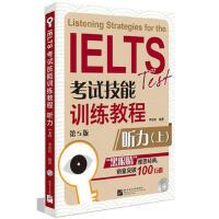 【正版二手书9成新左右】IELTS考试技能训练教程(第5版听力(上 李亚宾 北京语言大学出版社