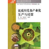 优质川党参产业化生产与经营/农业产业化生产经营实用指南丛书