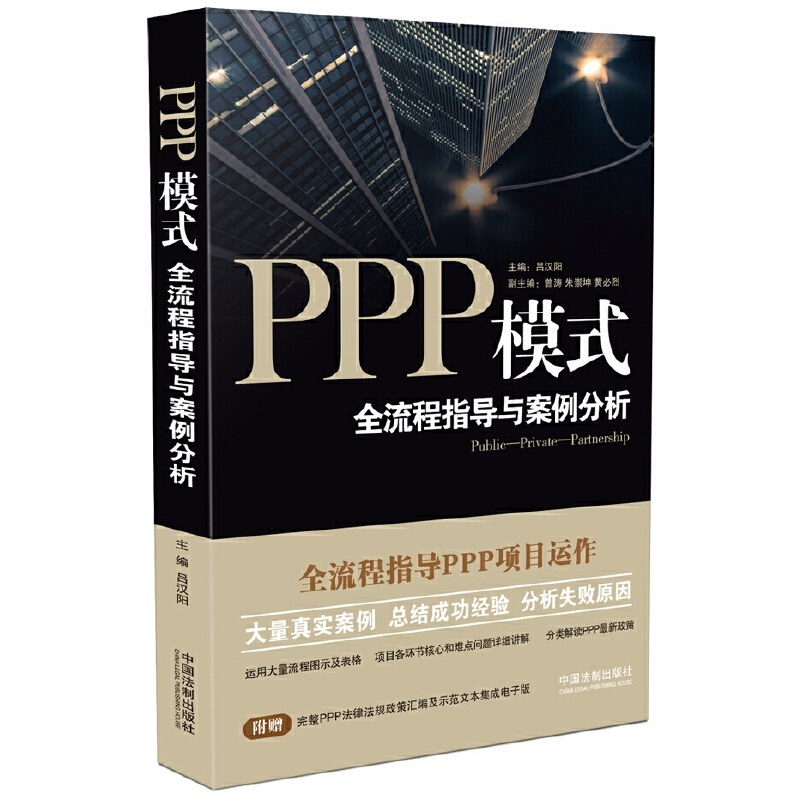 PPP模式:全流程指导与案例分析PPP项目运作全流程指导, 项目核心及难点问题详细讲解,大量真实案例一手资料, 总结成功经验 ,分析失败原因。