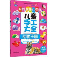 Q书架 妈妈就是好老师 儿童手工大全 动物王国