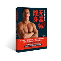 【正版二手书9成新左右】无器械健身 (美)马克.劳伦 北京科学技术出版社