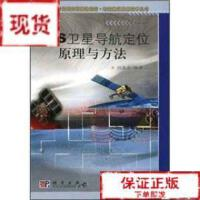 【旧书二手书9成新】9787030114488GPS卫星导航定位原理与方法 /刘基余