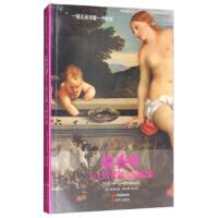 提香的天上的爱和人间的爱/一幅名画读懂一个大师 [意] 斯特凡诺・祖菲,刘乐 9787514362305 现代出版社