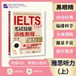 黑眼睛 IELTS考试技能训练教程(第5版) 听力(上)(含1MP3)