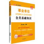 事业单位考试用书中公2018事业单位考试专用教材公共基础知识