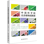 中国科学院北京植物园图谱