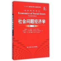 社会问题经济学(第20版)/经济科学译丛
