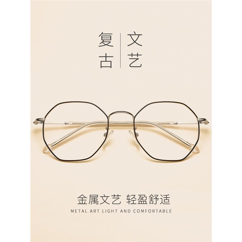 近视眼镜女多边形眼镜框圆脸眼睛框镜架可配有度数文艺