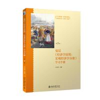 经济学原理(第7版)宏观经济学分册 学习手册 科斯格雷夫著 北京大学出版社西方经济学教材宏观微观经济