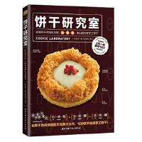 饼干研究室:搞懂饼干烘焙的关键,油+糖+粉,做出超手工饼干林文中北京科学技术出版社