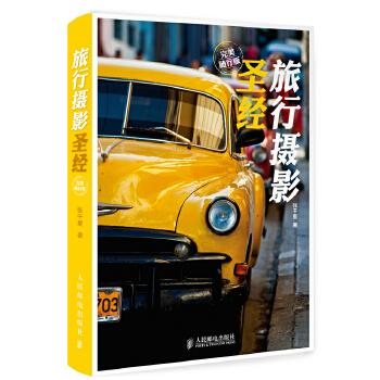 旅行摄影圣经(完美随行版)(pdf+txt+epub+azw3+mobi电子书在线阅读下载)