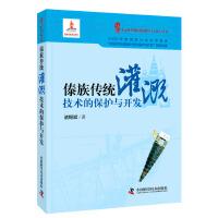 云南少数民族科技与文化丛书--傣族传统灌溉技术的保护与开发